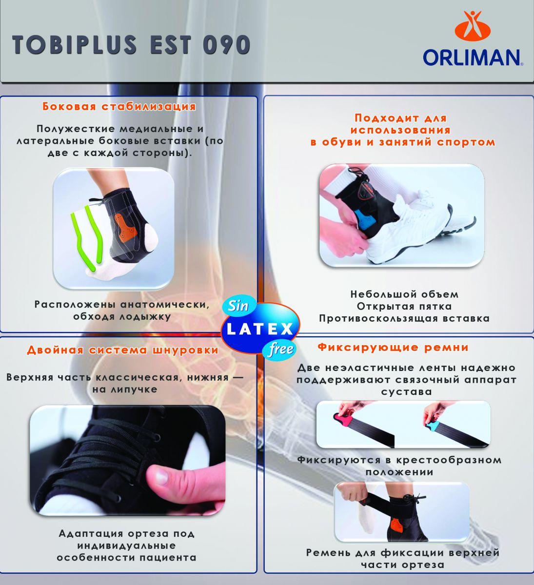 EST-090/2 ортез на голеностопный сустав-стопу (EST-090/2)