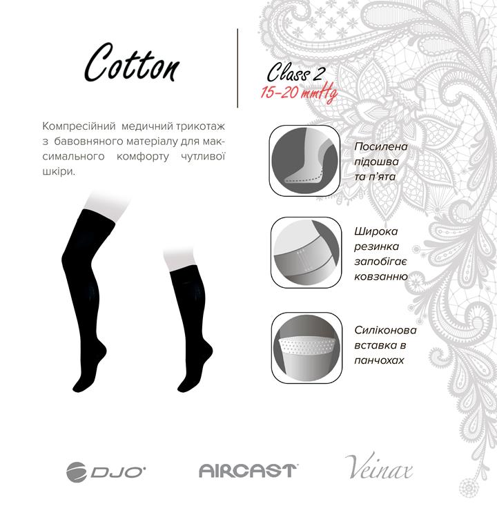 Панчохи компресійні медичні чоловічі Cotton Бавовна 2 клас стандартні (чорні) (862R-BK/3)