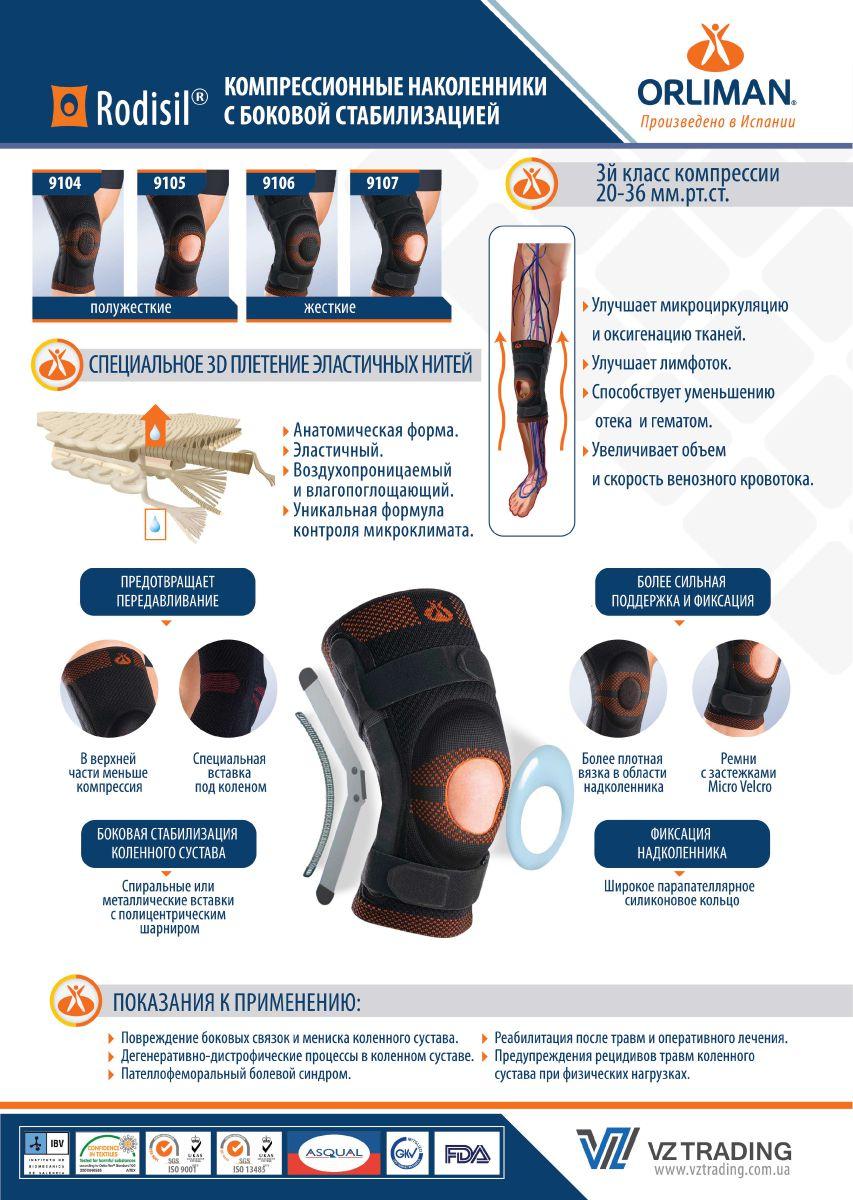 8104/6 Ортез на коленный сустав с гибкими шарнирами (p.XXL) (8104/6)