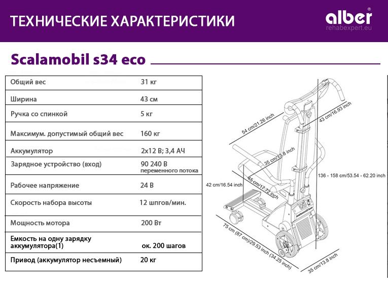 Подъемник Scalacombi Eco S34 с электроприводом (Scalacombi Eco S34)